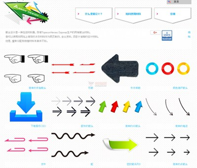 【素材网站】YajiDesign 免费箭头矢量素材网