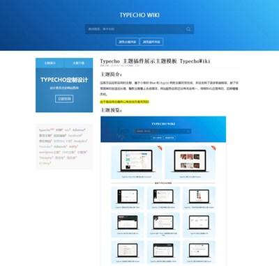【经典网站】TypechoWiki|小众博客主题和插件推荐网