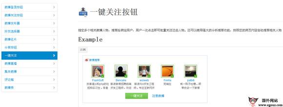 【工具类】WeiBoJs:新浪微博JSSDK官方网站