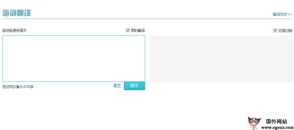 【工具类】Dict:海词中文在线词典服务平台