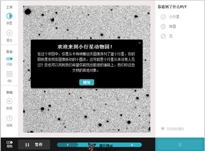 【经典网站】Asteroid Zoo:在线小行星探索平台