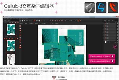 【工具类】MciTech:交互杂志编辑器工具