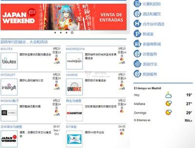 【经典网站】iFema|马德里会展览中心