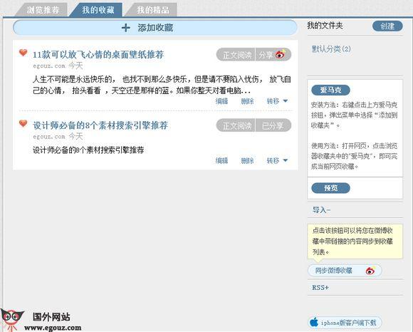 【工具类】VShouCang:爱马克免费在线网页收藏应用