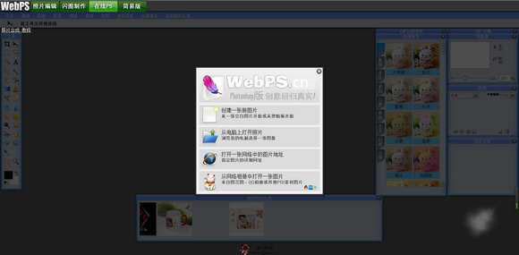 【工具类】WebPS:在线图片PS编辑工具