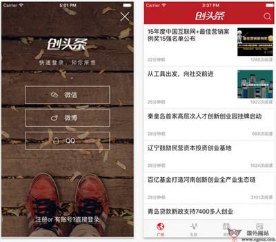 【经典网站】cTouTiao:创头条互联网金融资讯