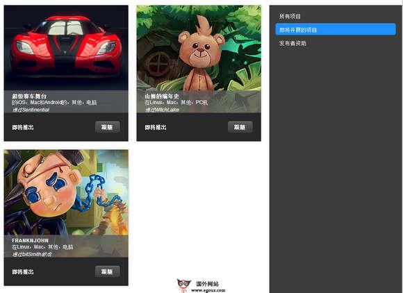 【经典网站】GamBitious:在线游戏集资众筹平台
