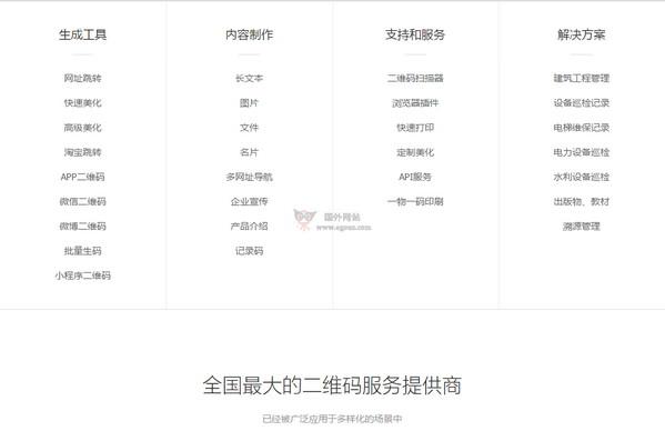 【经典网站】草料二维码一站式服务平台
