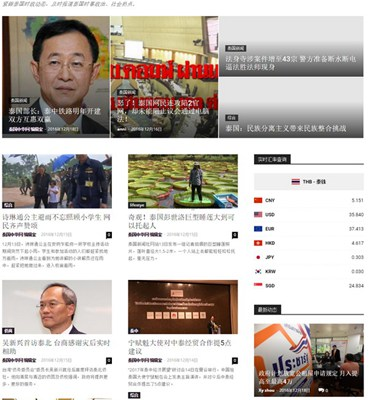 【经典网站】ThaiZhongHua|泰中华泰国中文资讯网