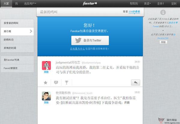 【经典网站】FavstarFM:Twitter消追踪平台