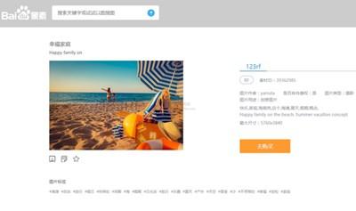 【素材网站】百度像素|互联网正版图片搜索引擎