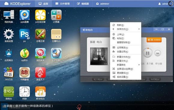 【工具类】芒果云|在线文件管理器