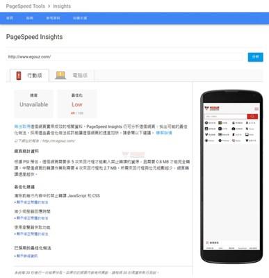 【工具类】谷歌PageSpeed页面优化检测工具