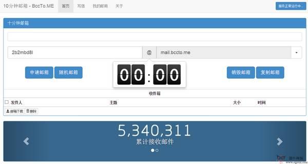 【经典网站】Bccto:在线临时邮箱申请网