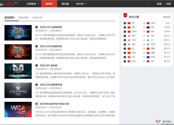 【经典网站】WanPlus:玩加赛事电竞互动平台