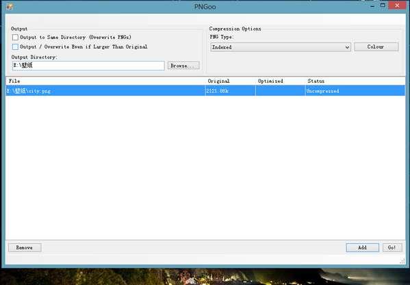 【工具类】PngQuant:PNG图片高压缩转换工具