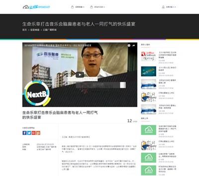 【经典网站】NBC:台湾云端广播协会