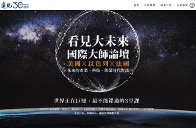 【经典网站】GVM:台湾志远新闻杂志