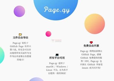 【工具类】PageQY|简单个人博客部署工具