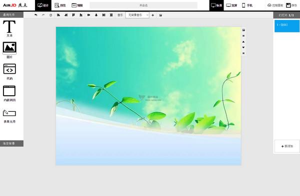 【工具类】Airjd:焦点幻灯片制作工具