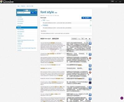 【工具类】Glosbe|在线多语种词典查询工具