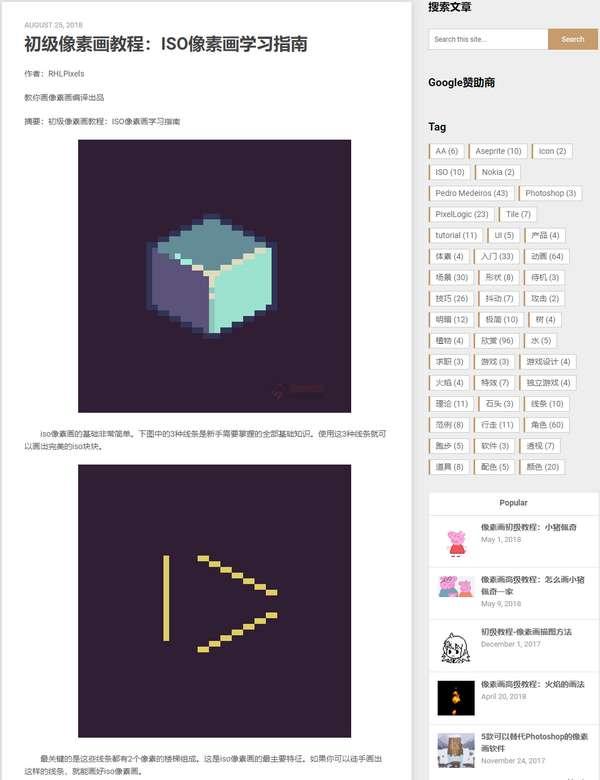 【经典网站】原创教你画像素画博客