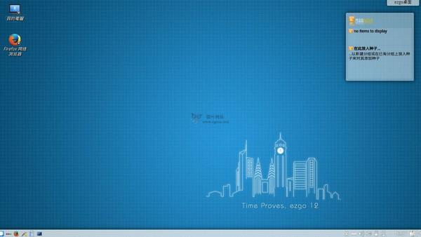 【经典网站】Ezgo|中国公益教育Linux系统