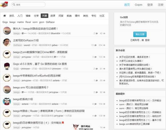 【经典网站】GoLan:Go友团编程语言爱好者社区