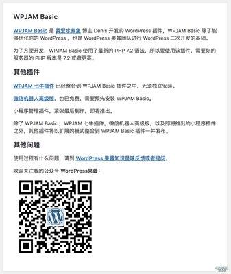【Wordpress相关】WPJAM Basic 3.0 测试版和微信机器人 5.0 测试版发布