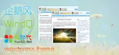 【数据测试】wordpress免费主题:WindQ/企鹅风1.0.0正式版