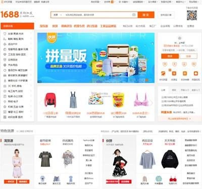 【经典网站】阿里巴巴全球B2B商贸平台