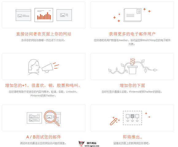 【工具类】HelloBar:免费网站置顶通知工具