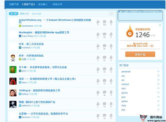 【经典网站】GuruDigGer:互联网创业工程师社交平台