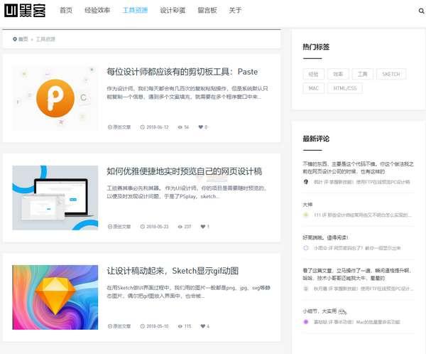 【经典网站】UI黑客 UI设计原创博客