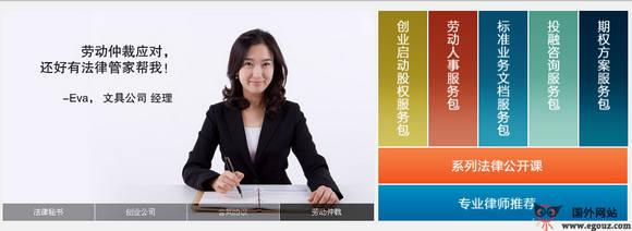 【经典网站】YesMyLaw:在线法律管家服务平台