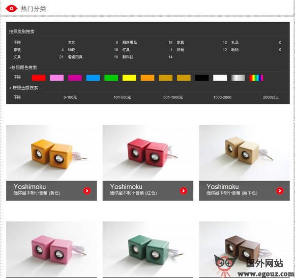 【经典网站】51YuGou:稀品网海外设计产品限购网