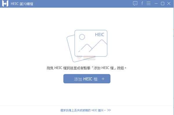 【工具类】Fonepaw|苹果手机HEIC格式转换工具