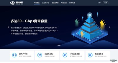 【Wordpress相关】野草云,香港CN2 VPS,美国CERA VPS,香港共享/独享IP虚拟主机