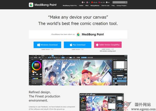 【工具类】MedibangPaint:免费漫画绘图云平台