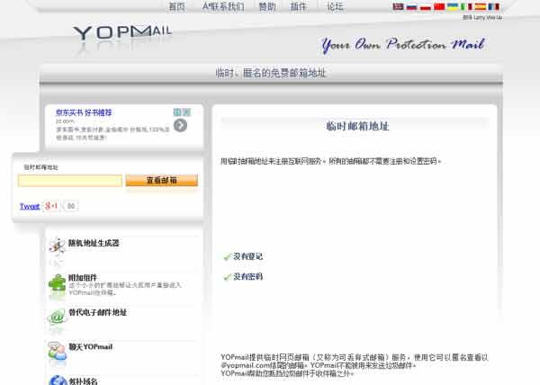 【数据测试】YOPmail-一次性临时免费在线邮箱地址