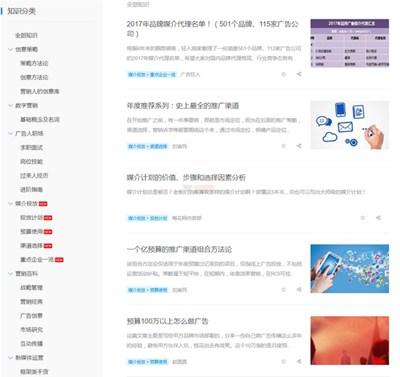 【经典网站】梅花网|行业营销舆情信息中心