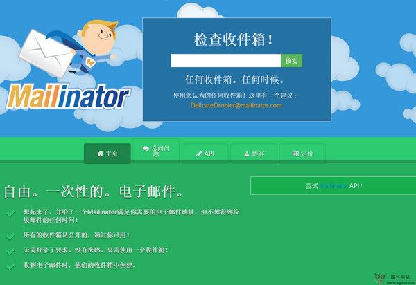 【经典网站】Mailinator:在线免费临时邮箱