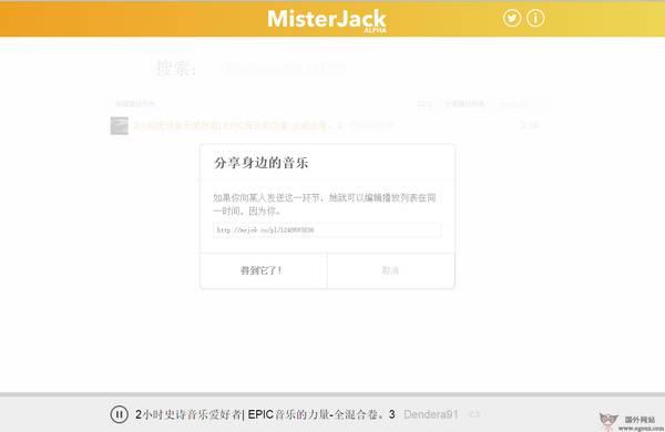 【经典网站】在线音乐列表分享网【MisterJack】