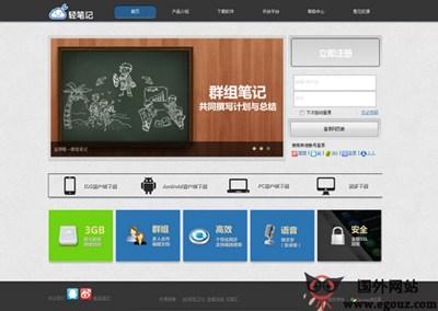 【经典网站】QingBiJi:轻笔记跨平台云记事本