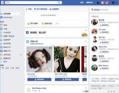 【经典网站】美国社交网站Facebook官网
