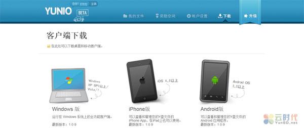 【数据测试】YUNIO免费10GB同步云存储空间