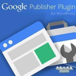 【Wordpress相关】Google 官方推出发布商 WordPress 插件