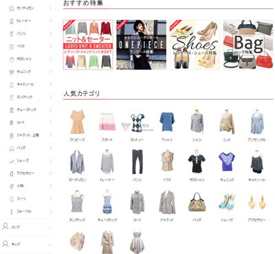 【经典网站】Fukukao 日本定额980购物网
