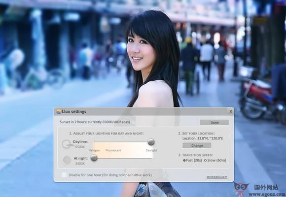 【工具类】FLux:电脑屏幕色温自动调整工具