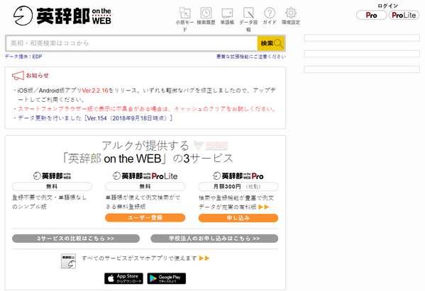 【经典网站】英辞郎|日语和英语翻译词典